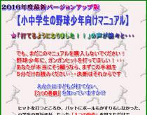 キッズベースボールドリームナビ〜現役少年野球監督だけが知るバッティング術〜